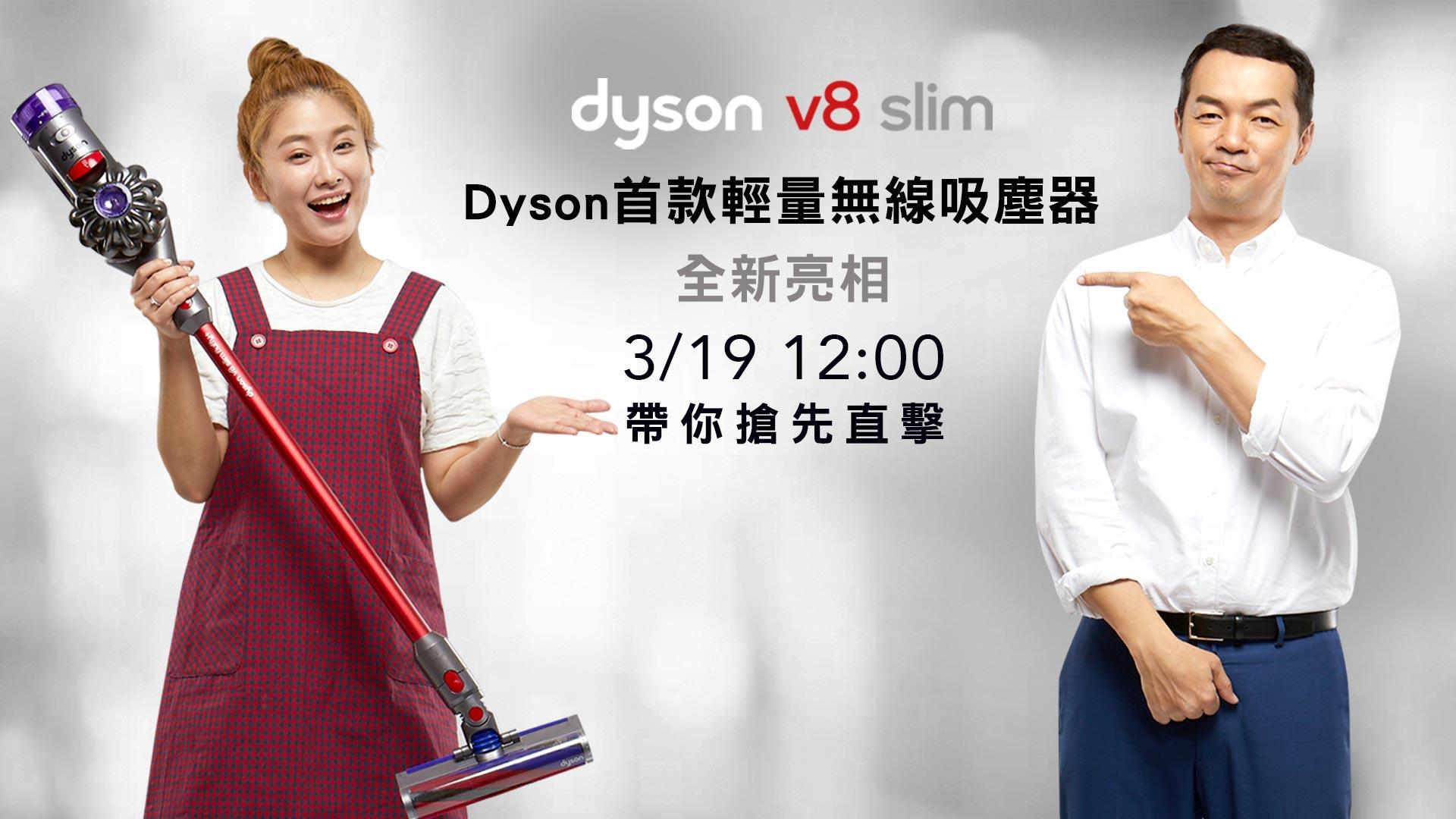 YahooTV 輕量靈巧!Dyson V8 Slim 無線吸塵器 全新亮相