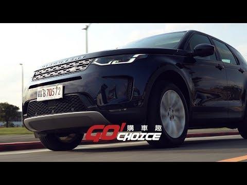 新車試駕-LAND ROVER Discovery Sport D180 SE_GoChoice購車趣