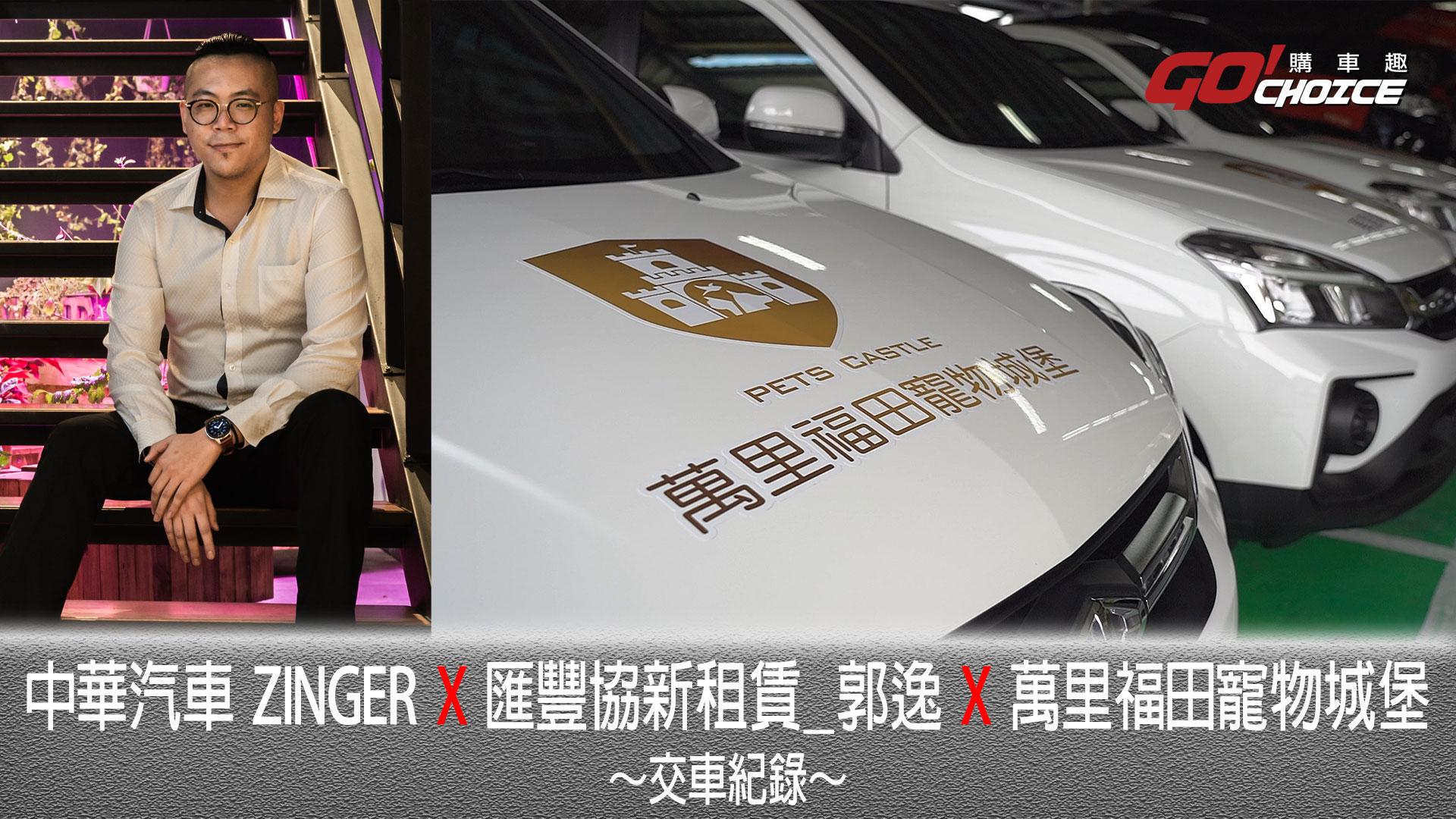 交車紀錄影片-中華汽車ZINGER X 匯豐協新租賃 郭逸 X 萬里福田寵物城堡
