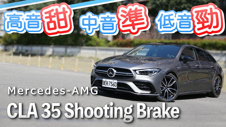 35號獵跑交響曲 Mercedes-AMG CLA 35 Shooting Brake | 汽車視界新車試駕