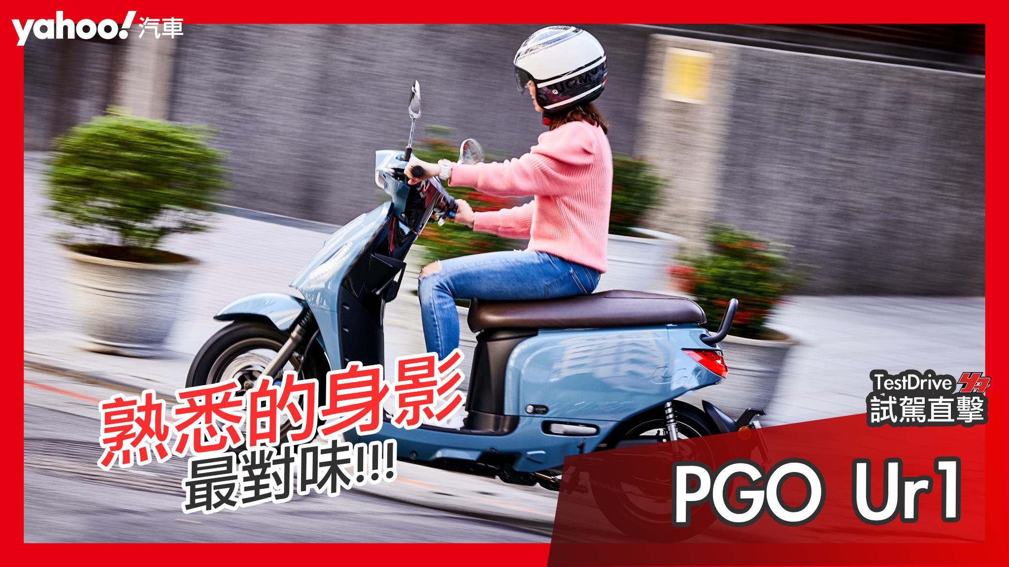 【試駕直擊】經典、自然更得體!PGO摩特動力電動機車Ur1老城區試駕
