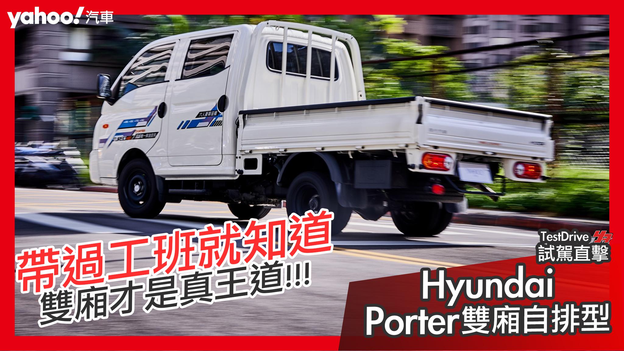 【試駕直擊】兩排椅的好、帶過工班就知道!Hyundai Porter小霸王雙廂車型試駕!