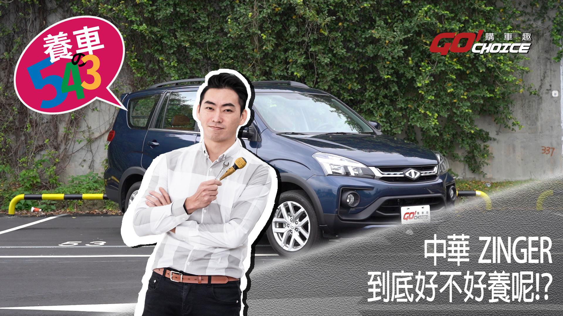 養車543-中華 ZINGER 旗艦型(第十六集)