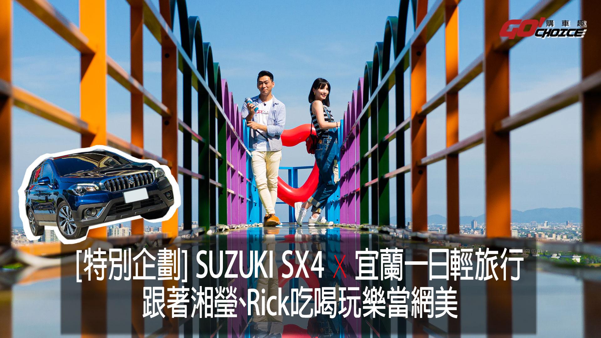 [特別企劃]SUZUKI SX4 X 宜蘭一日輕旅行_跟著湘瑩、Rick吃喝玩樂當網美