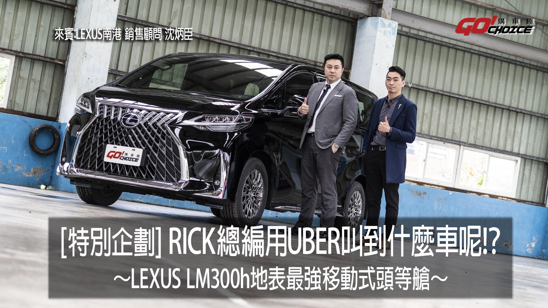 業代賞車-地表最強移動式頭等艙LEXUS LM300h-銷售顧問 沈炳臣
