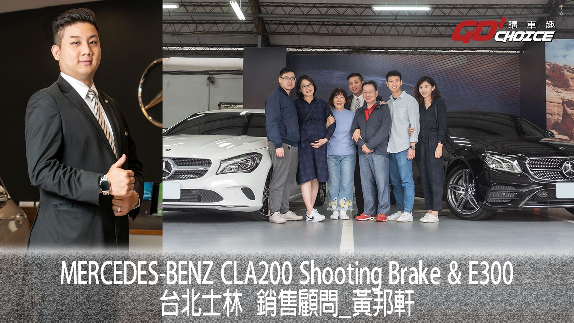 交車紀錄影片 Mercedes-Benz CLA200 Shooting Brake & E300-賓士 士林 銷售顧問_黃邦軒