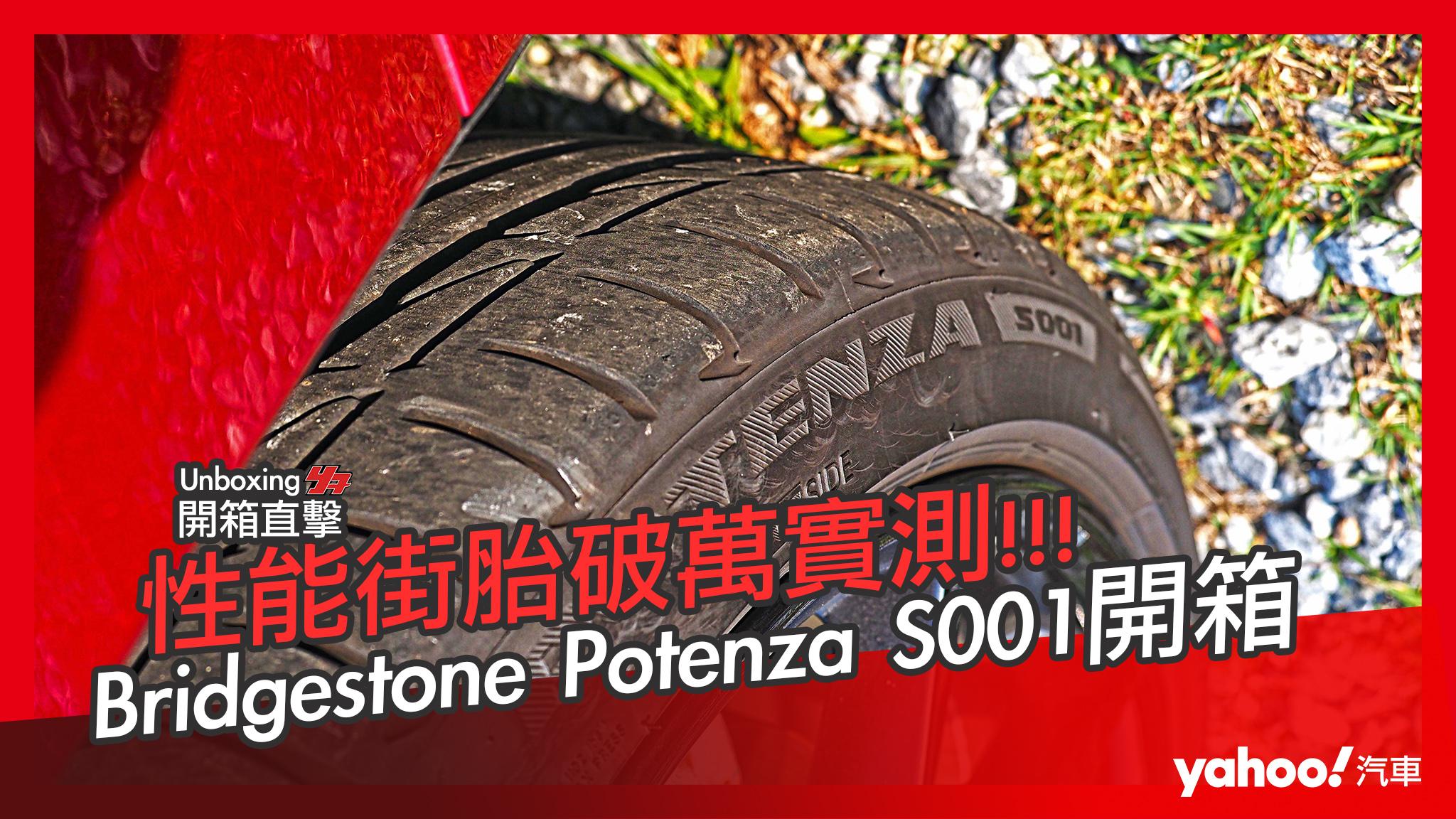 【開箱直擊】1萬公里開箱實測!2020 Bridgestone Potenza S001試胎心得