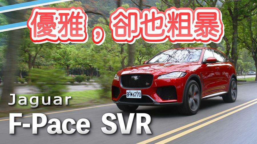 英屬性能擔當 Jaguar F-Pace SVR | 汽車視界新車試駕
