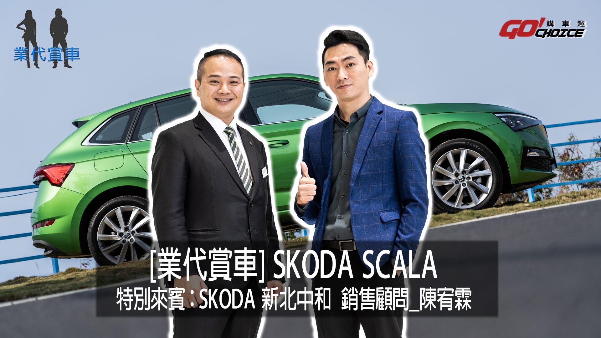 業代賞車-SKODA SCALA歐洲掀背新標竿-銷售顧問-SKODA中和_陳宥霖