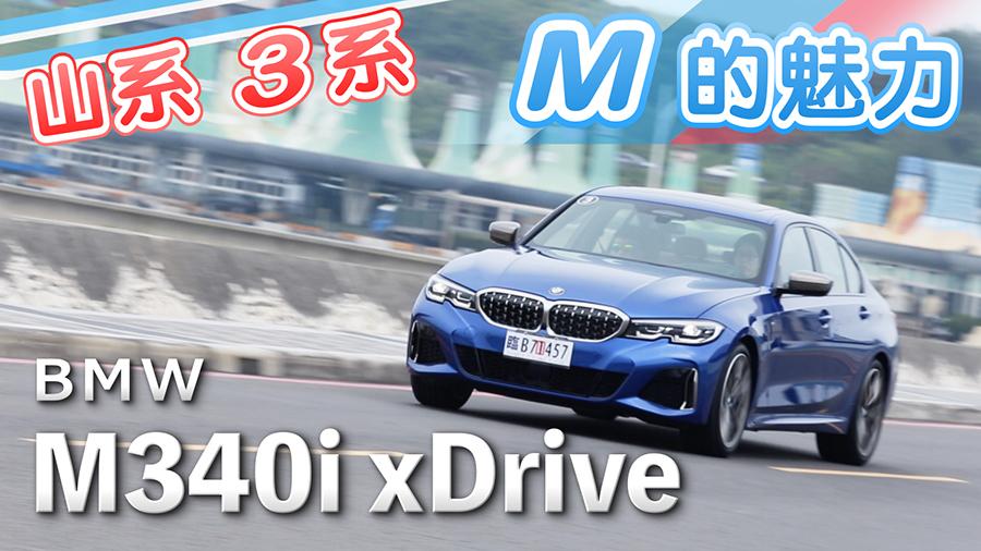 最接近M3的3系 BMW M340i xDrive Sedan | 汽車視界新車試駕