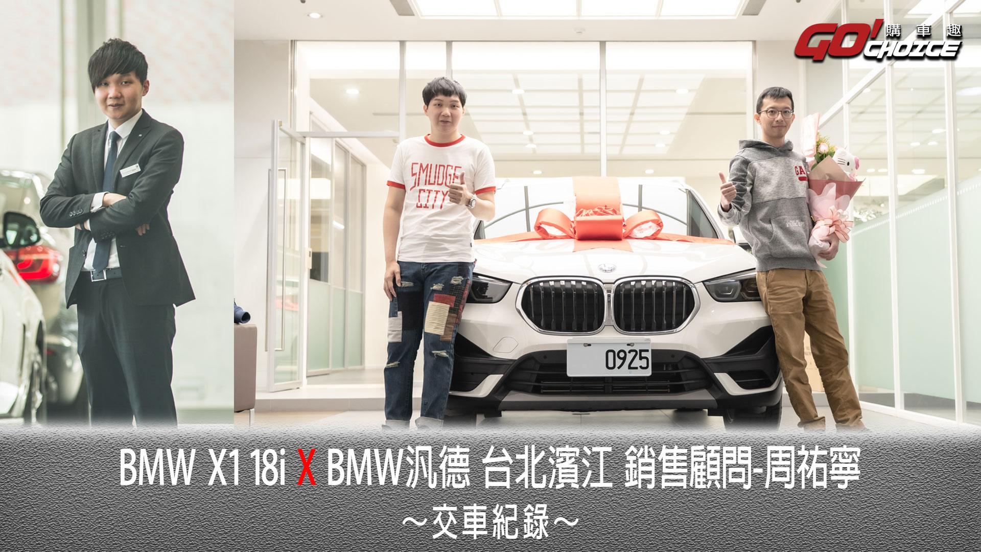 交車紀錄影片-BMW X1 18i_BMW台北濱江 銷售顧問-周祐寧(JJ)