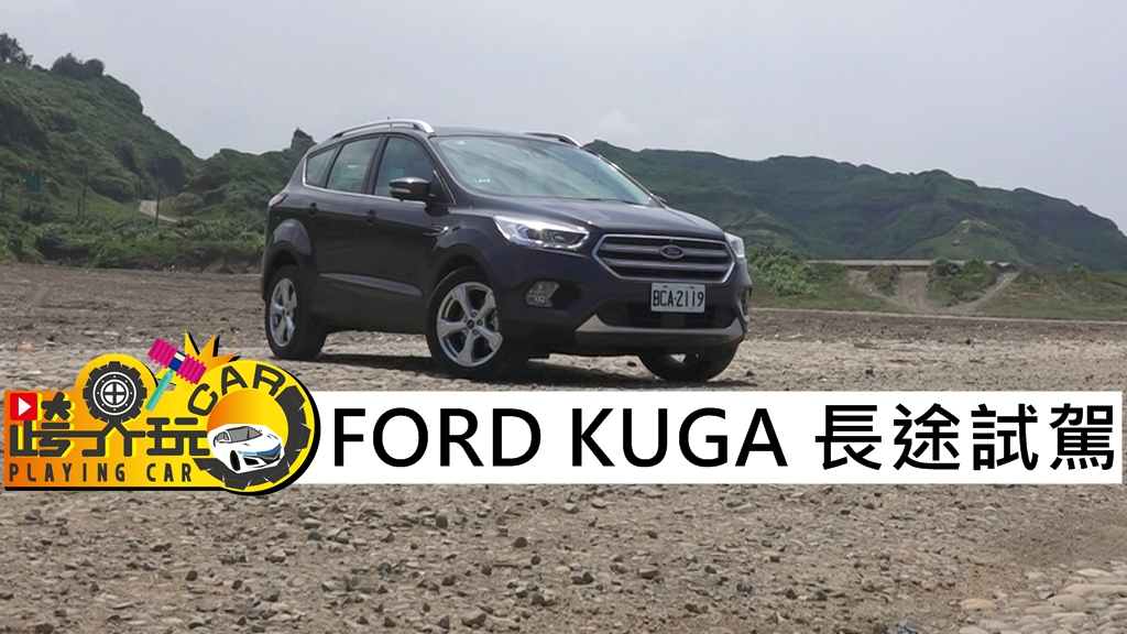 FORD KUGA EcoBoost182 CP360〈長途試駕〉