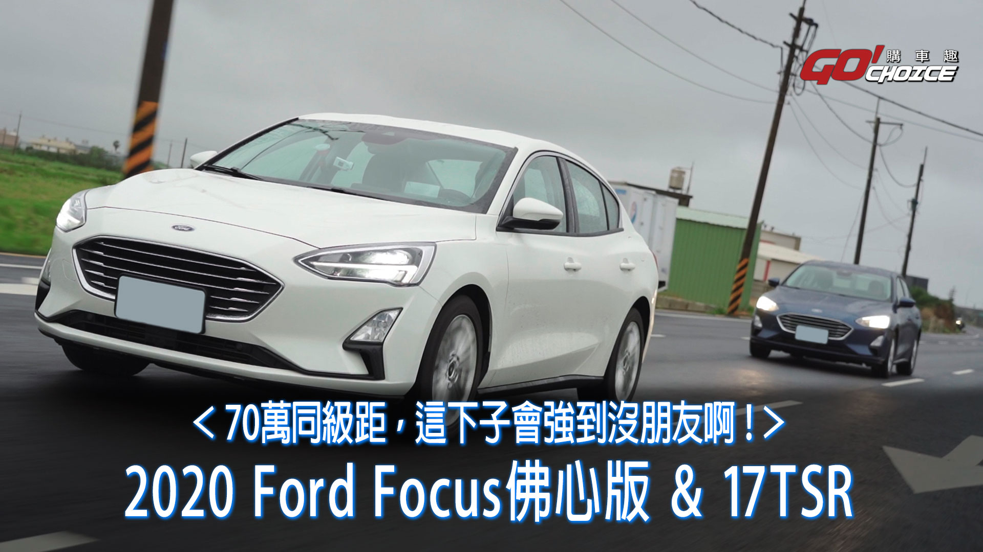 試駕報導-2020 Ford Focus佛心版&17TSR!70萬同級距,這下子會強到沒朋友啊!