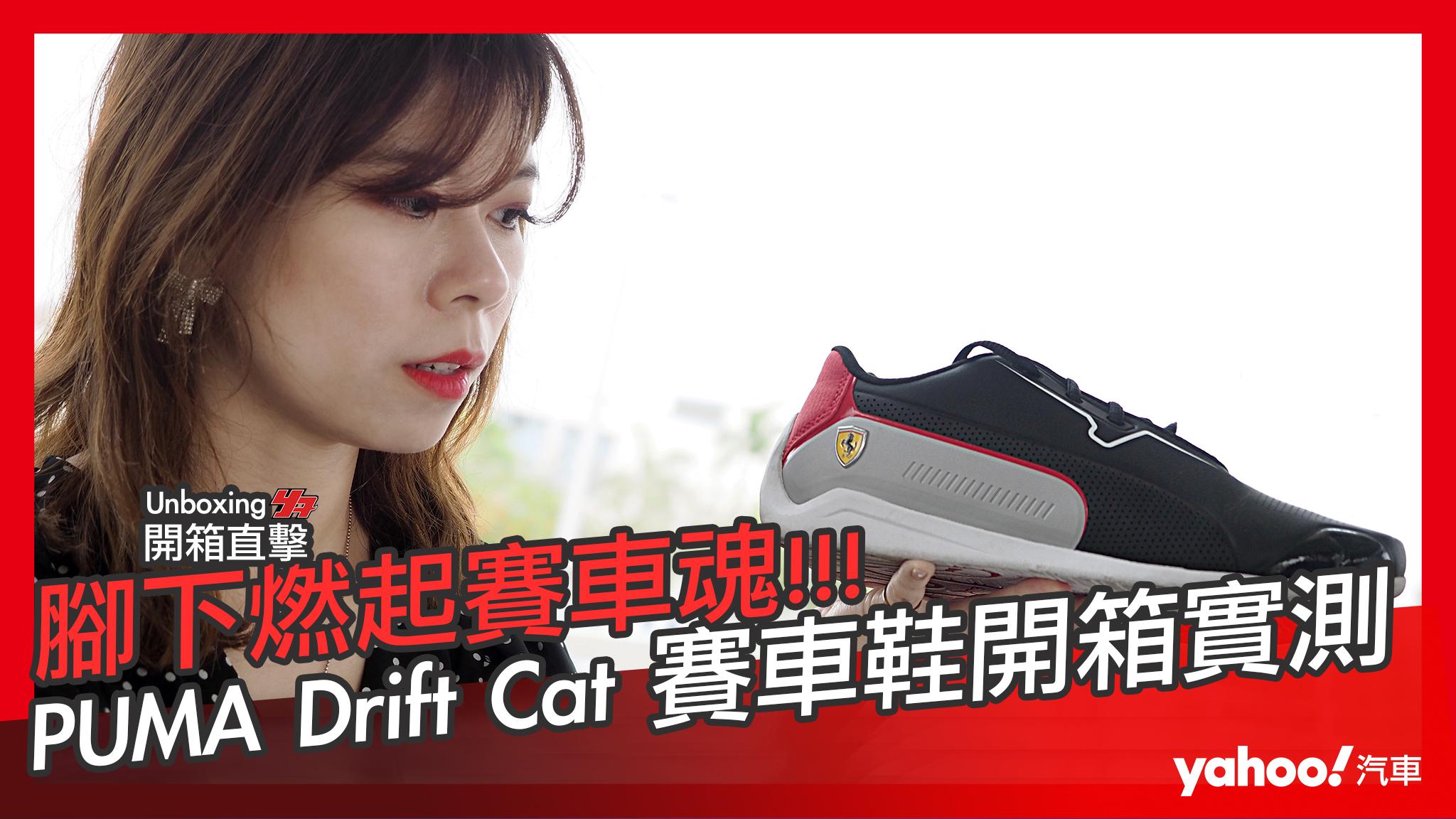 【開箱直擊】腳下燃起賽車魂!PUMA × Ferrari & BMW Drift Cat賽車鞋競速開箱!