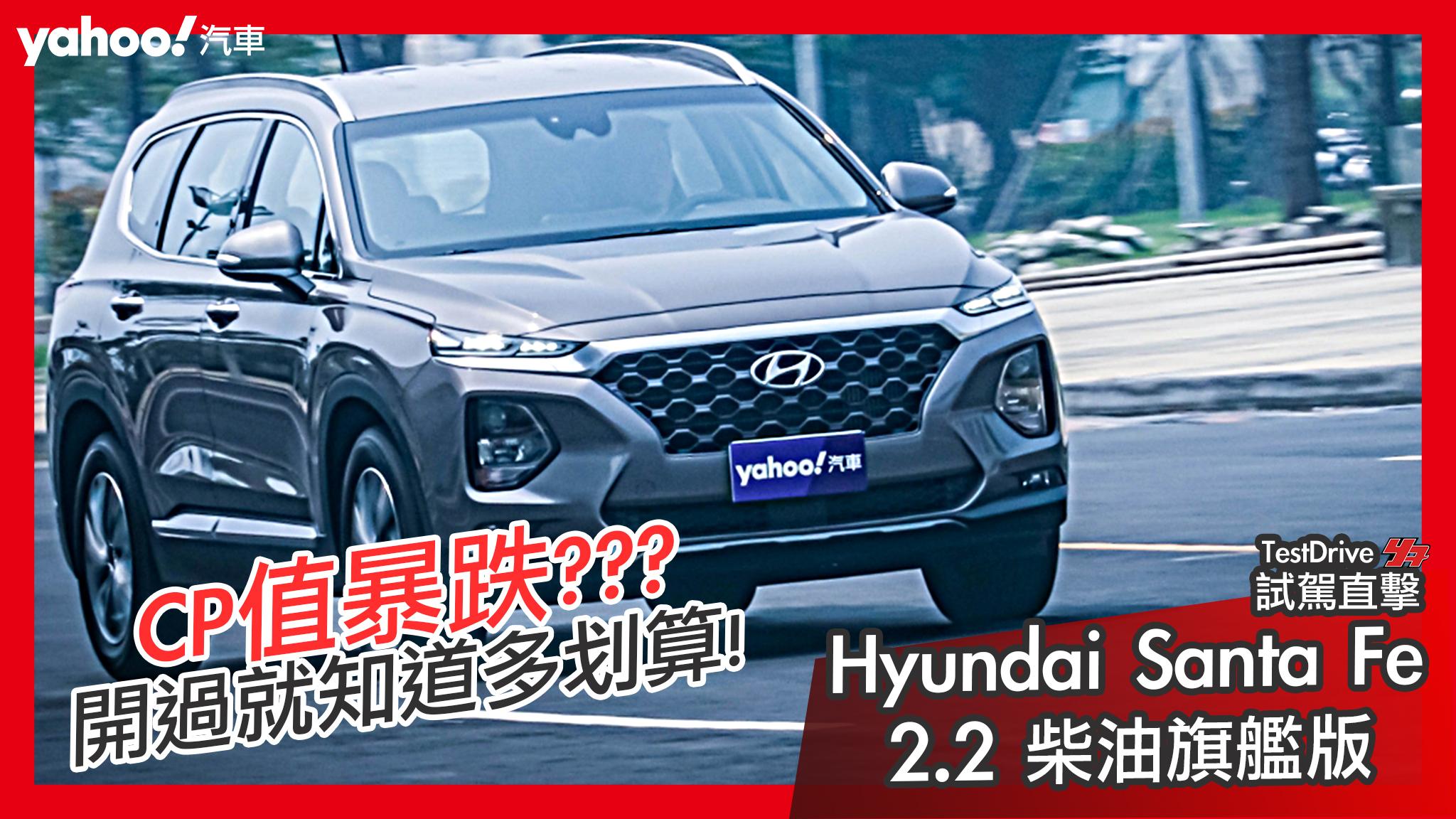 【試駕直擊】CP值暴跌?做完功課再說吧!2020 Hyundai Santa Fe 2.2柴油旗艦版北高長途試駕暨油耗實測!