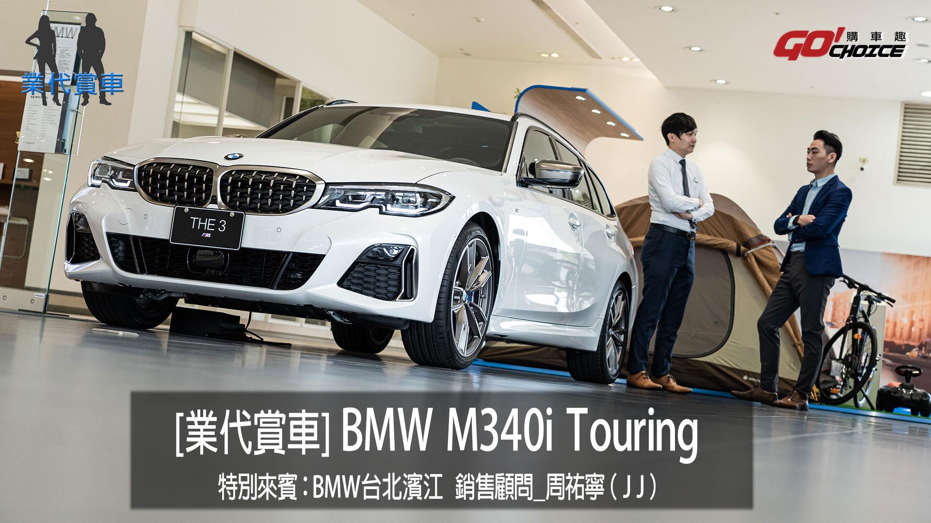 業代賞車-BMW M340i Touring-BMW汎德 台北濱江 銷售顧問-周祐寧