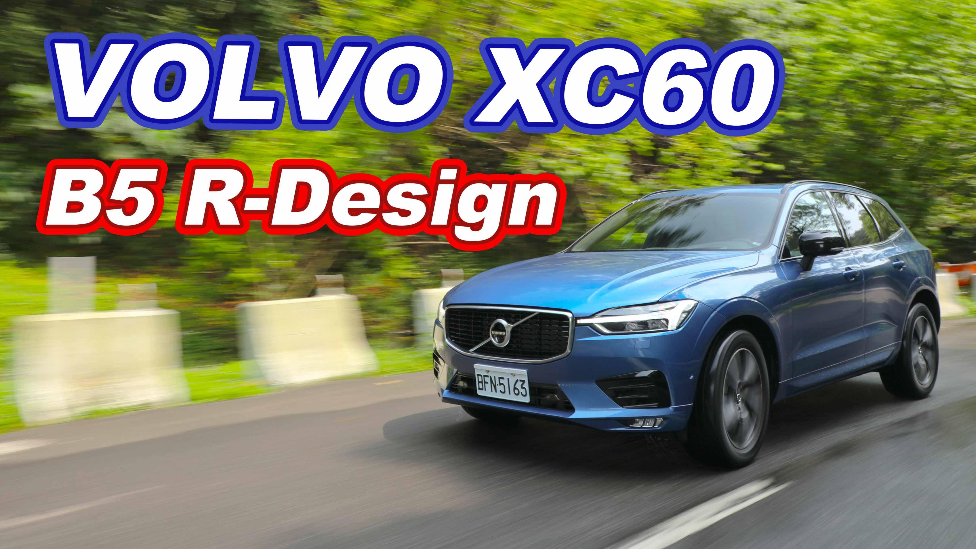 高效輕油電!綠能陣線更齊全 VOLVO XC60 B5 R-Design|新車試駕
