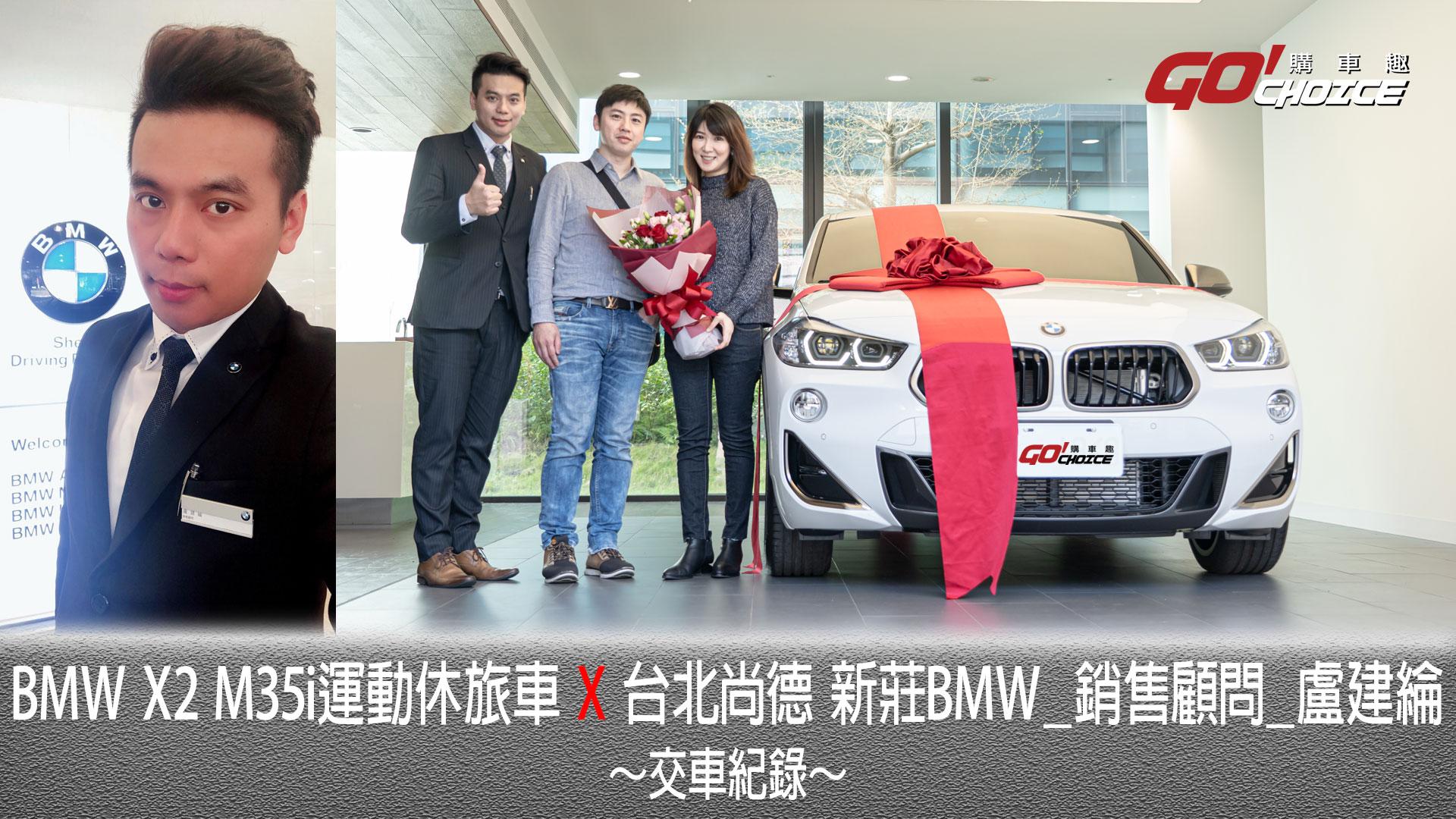 交車紀錄影片-BMW X2 M35i運動休旅車_台北尚德 新莊BMW_銷售顧問_盧建綸
