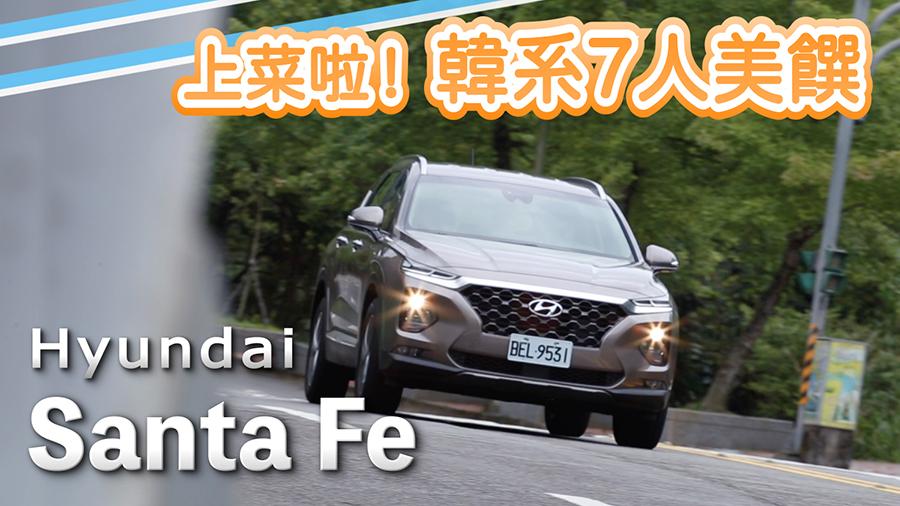 科技文旅,七人行也可以 Hyundai Santa Fe 柴油旗艦版 | 汽車視界新車試駕