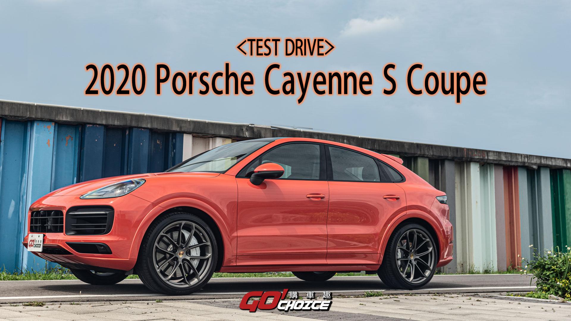 試駕報導-2020 Porsche Cayenne S Coupe