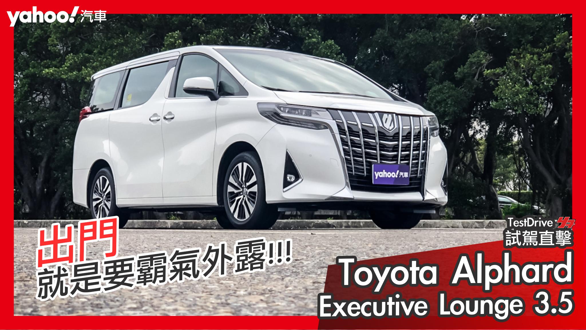 【試駕直擊】氣勢先決的VIP級商旅!2020 Toyota Alphard Executive Lounge 3.5新竹禮賓試駕!