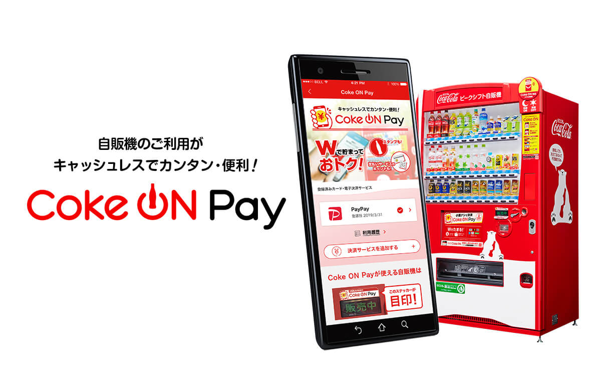 Photo of You can win a drink ticket with PayPay payment of Coca-Cola vending machine. From May 18-Engadget Japan version