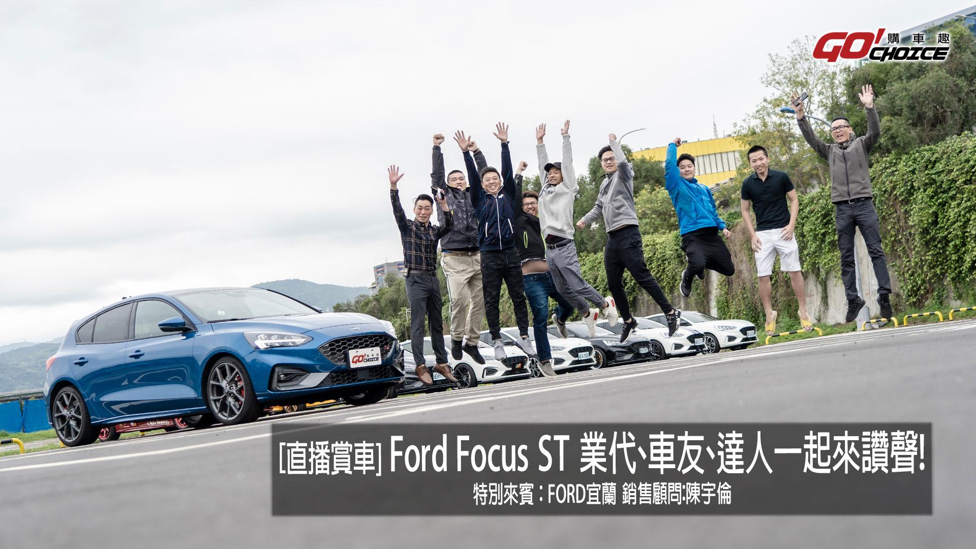 業代賞車-Focus ST 車友們及達人一同來欣賞及推薦喔!銷售顧問-Ford宜蘭_陳宇倫