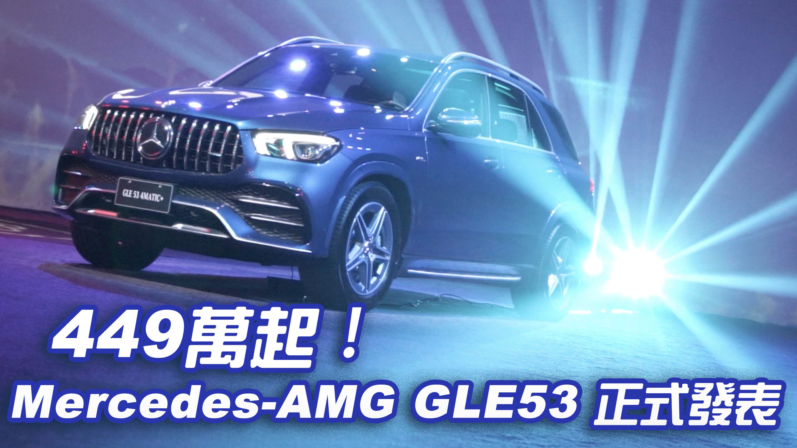 EQ Boost科技加持!Mercedes-AMG GLE 53 4MATIC+ 正式發表!