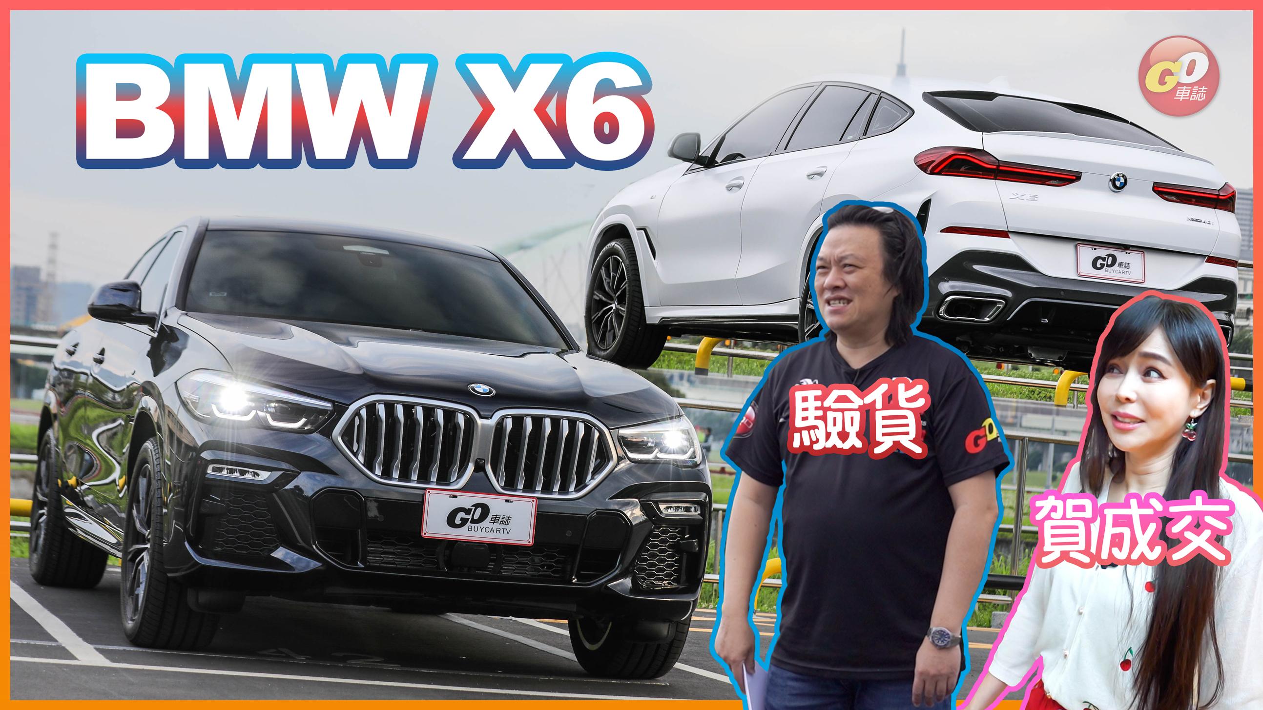 冠儀晉升為X6車主?!嘉偉哥毒舌踢館|BMW X6 xDrive40i M Sport