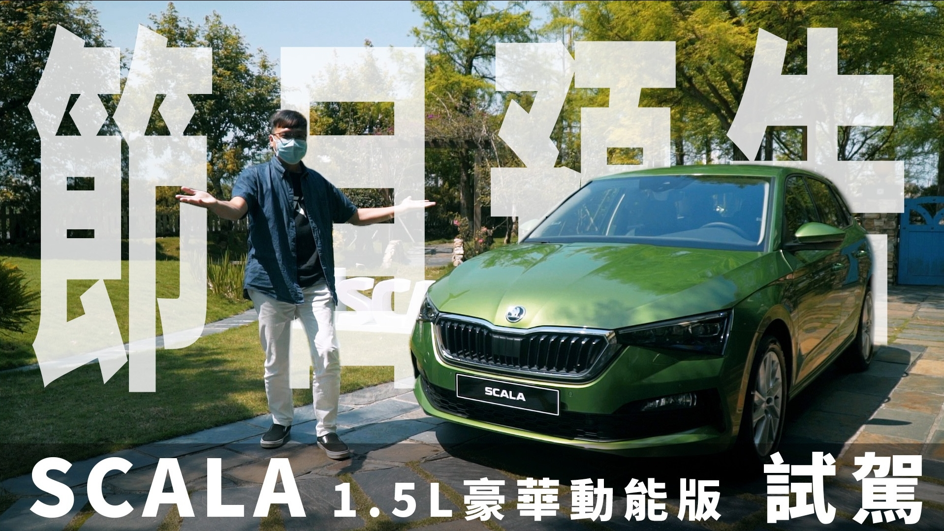 【跨界玩Car】Skoda Scala 1.5 TSI