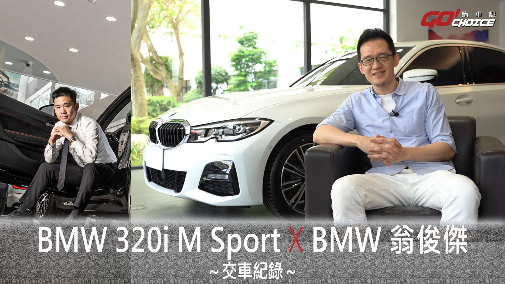 交車紀錄-讓車主無法挑剔的好車BMW 320i M Sport-BMW桃園 銷售顧問_翁俊傑