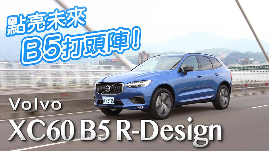 過渡?細數B5的實質魅力 Volvo XC60 B5 R-Design | 汽車視界新車試駕