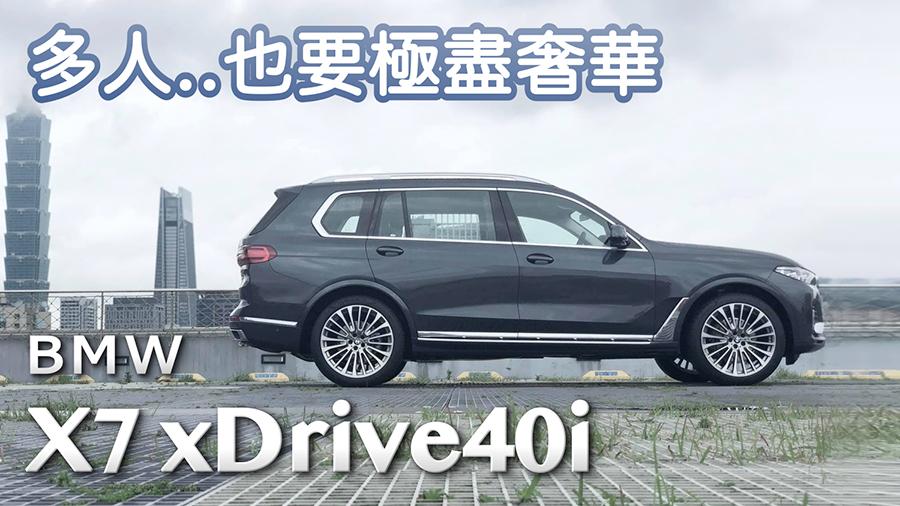 若說奢華,是七人共享的權利 BMW X7 xDrive40i | 汽車視界新車試駕