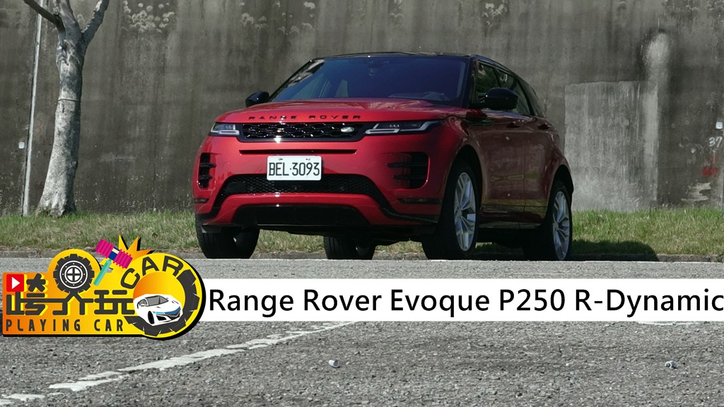 【跨界玩Car】Land Rover Range Rover Evoque