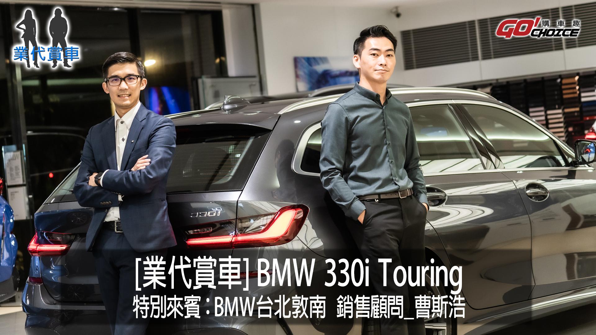 業代賞車-BMW M330i Touring_台北敦南所 銷售顧問_曹斯皓