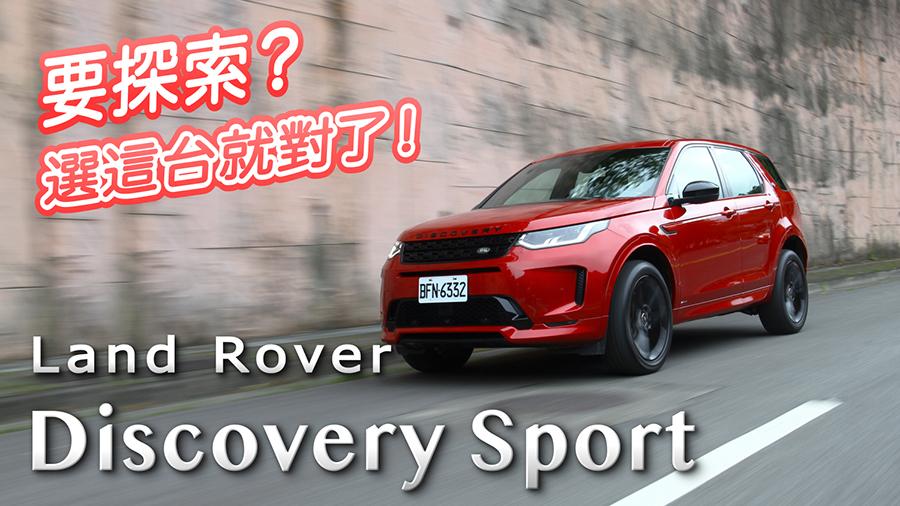 豪華運動探索號 Land Rover Discovery Sport R-Dynamic SE | 汽車視界新車試駕