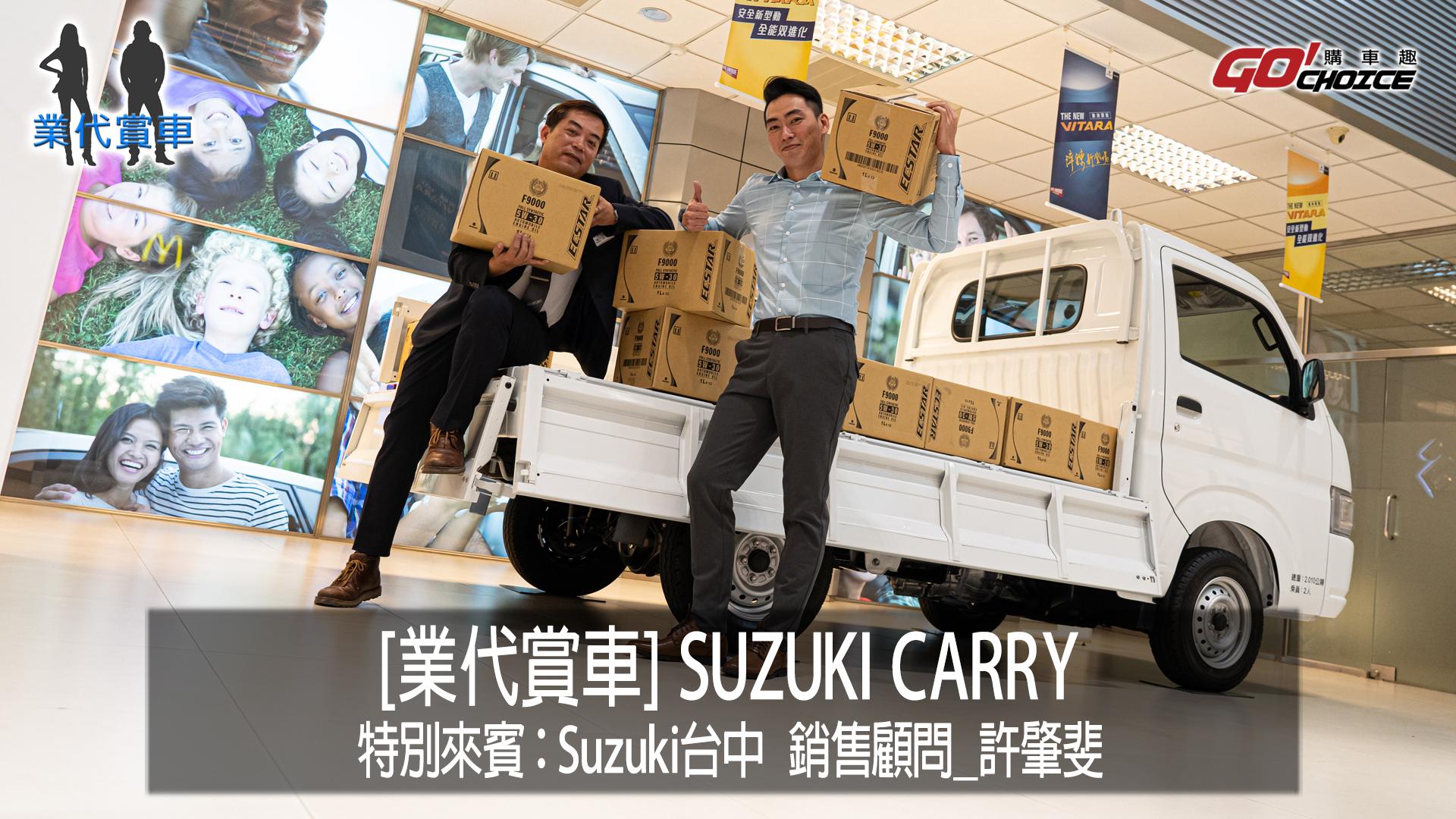 業代賞車-出手排我就買!SUZUKI CARRY這不是來了嗎?!SUZUKI台中_銷售顧問 許肇斐