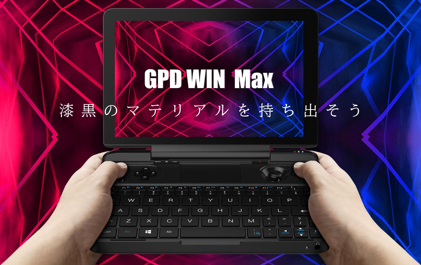 Win max レビュー gpd