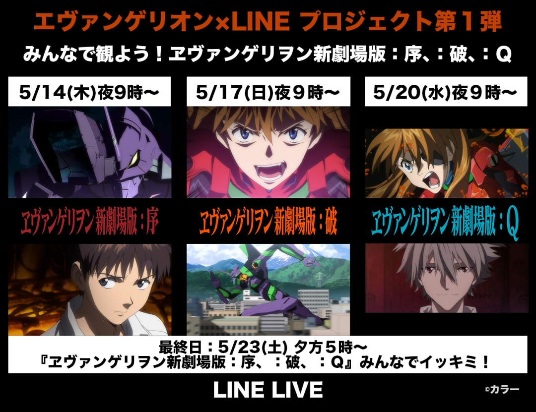 Photo of Free delivery of 3 new Evangelion theatrical versions from LINE LIVE on May 14-Engadget Japan