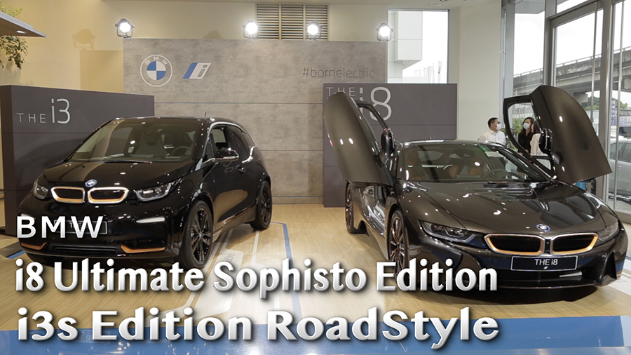 BMW i8 Ultimate Sophisto Edition、i3s Edition RoadStyle 限量登台 寫在新章前的絕後特仕!