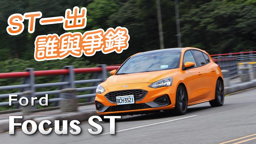 以ST之名,笑傲同級 Focus ST | 汽車視界新車試駕