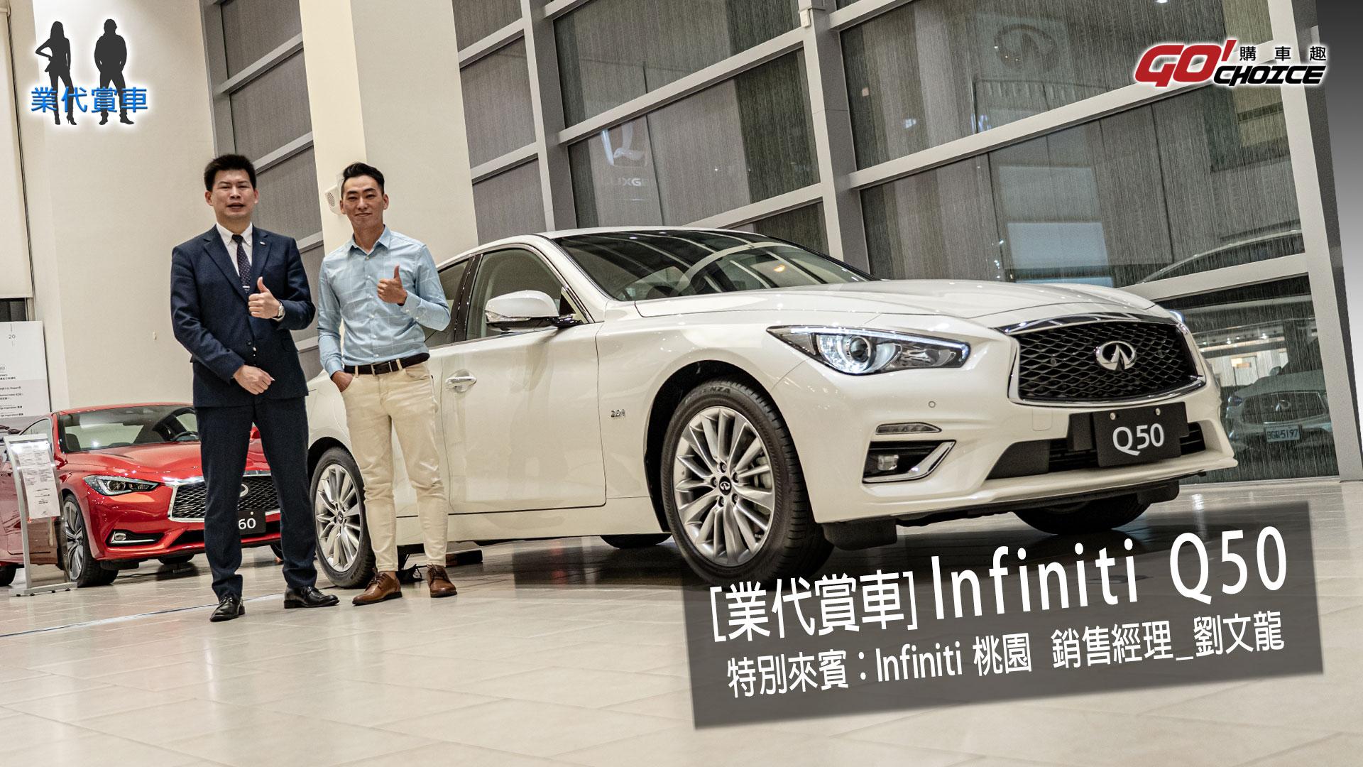 業代賞車-Infiniti Q50優雅豪華房車風範!銷售顧問-劉文龍