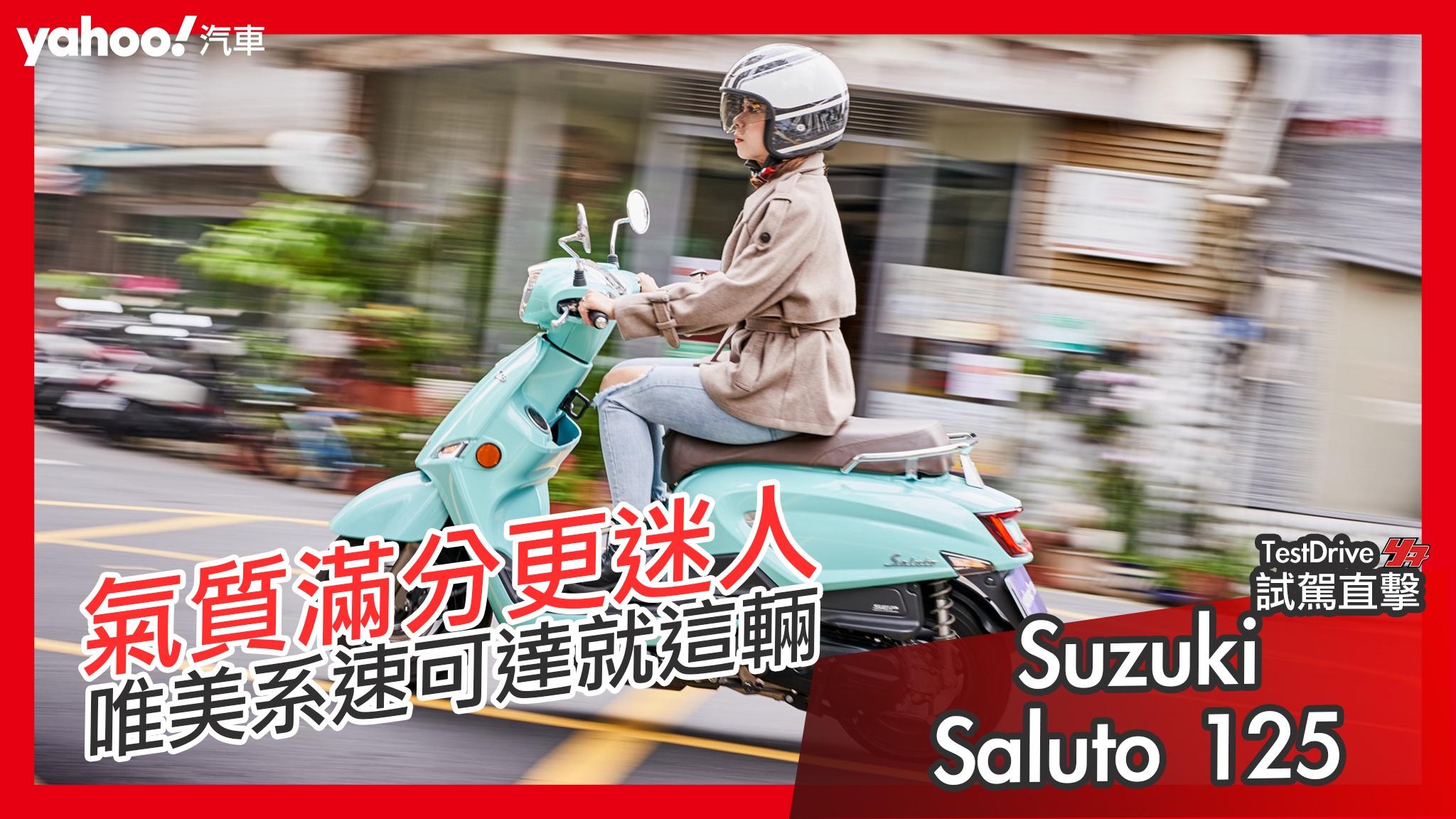 【試駕直擊】追求絕對的唯美系風格!2020 Suzuki Saluto 125復古風試駕評測!