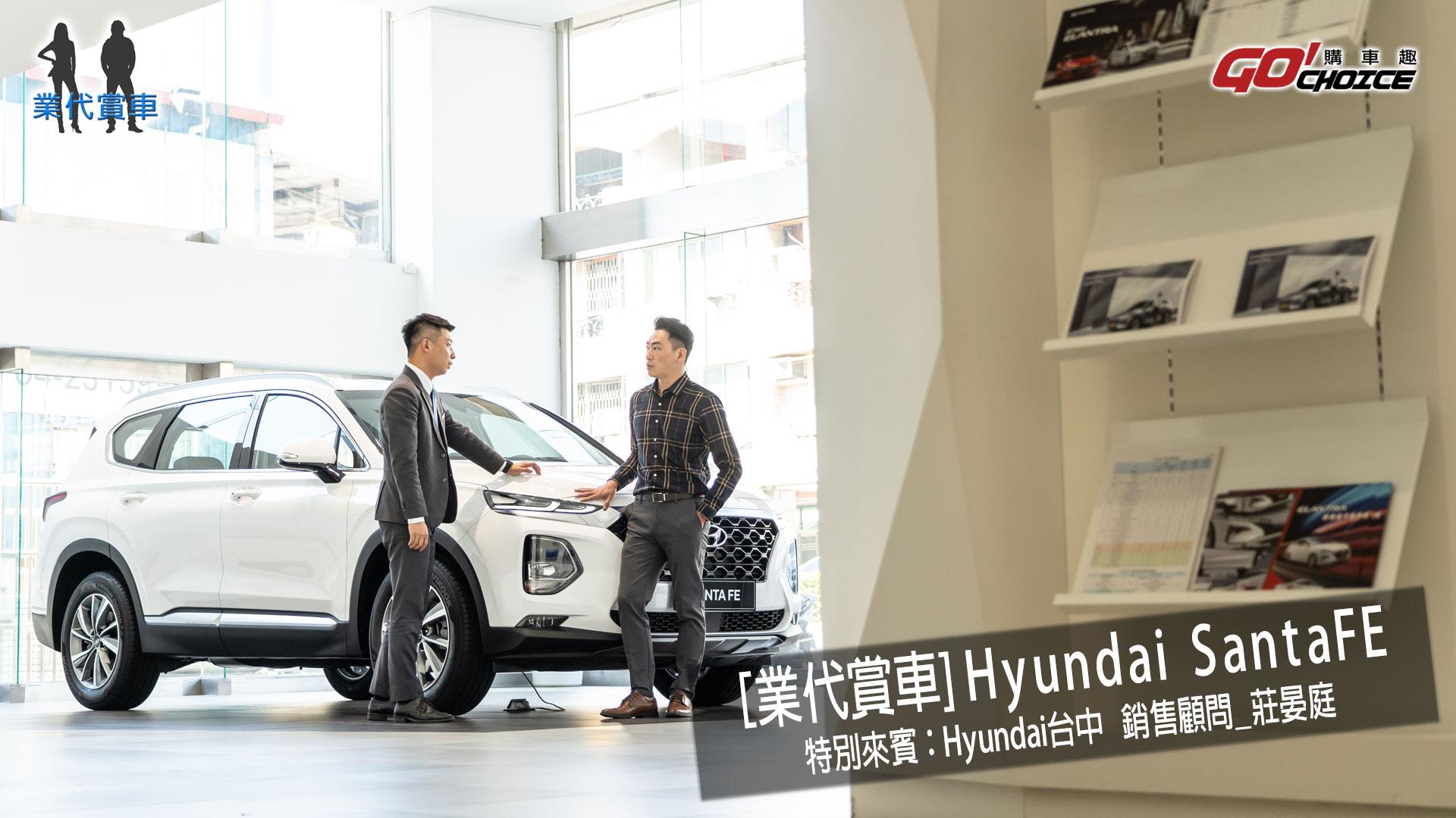 業代賞車-Hyundai SantaFE-現代汽車 台中銷售顧問_莊晏庭