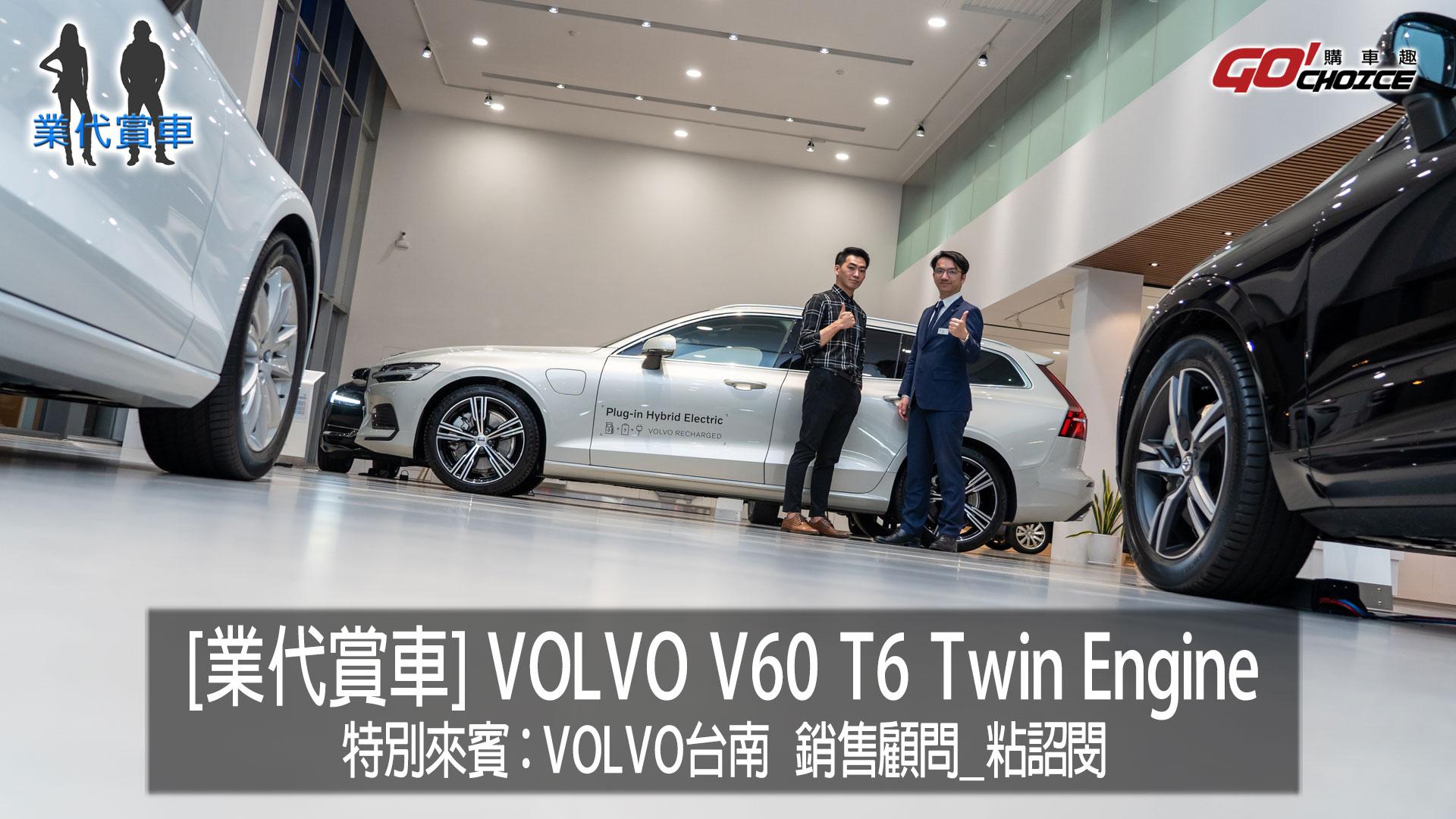 業代賞車-Volvo V60豪華旅行車駕到!VOLVO台南 銷售業代_粘詔閔
