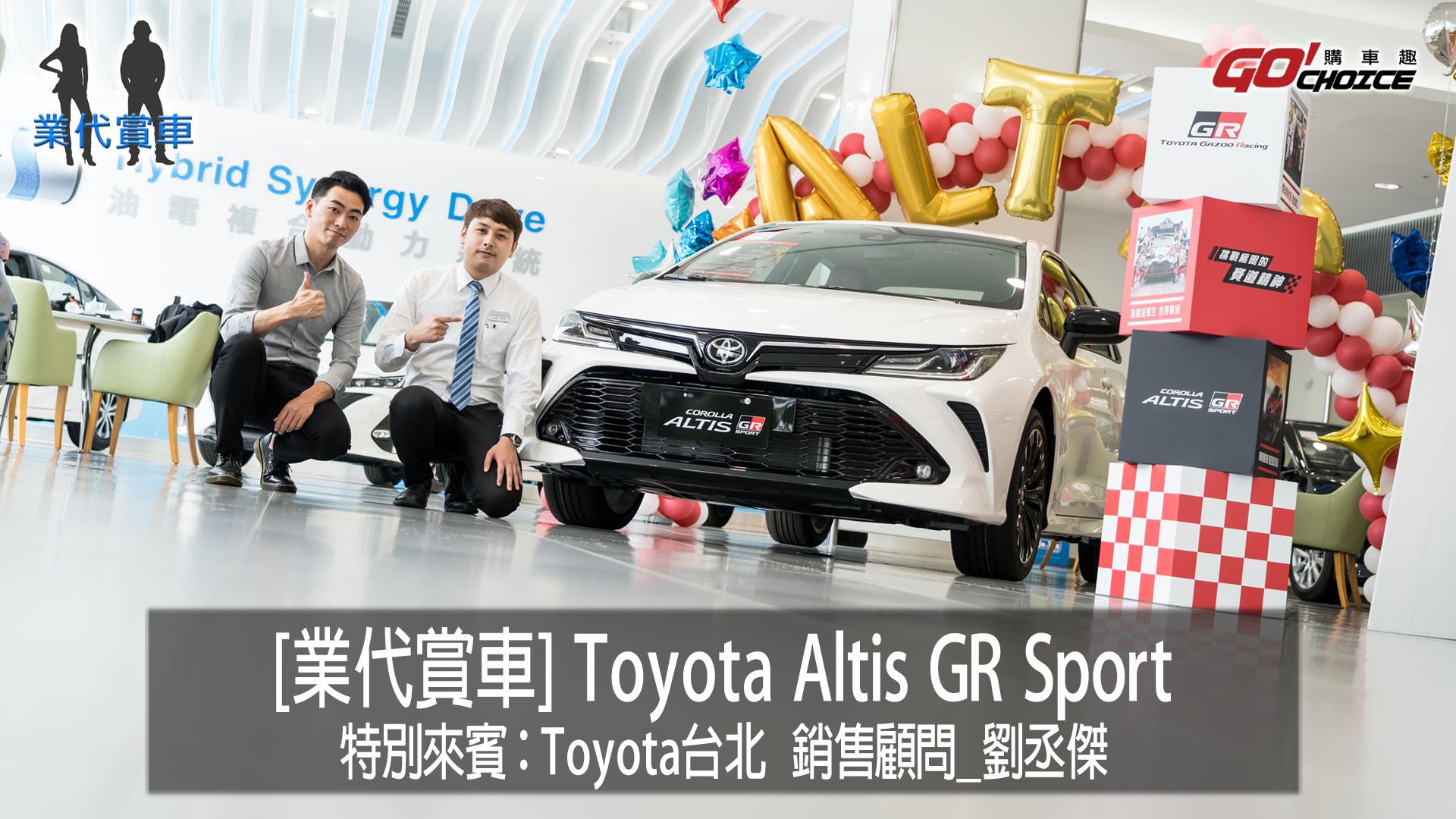 業代賞車-運動魂上身!Toyota Altis GR Sport來囉~Toyota南港-銷售顧問_劉丞傑