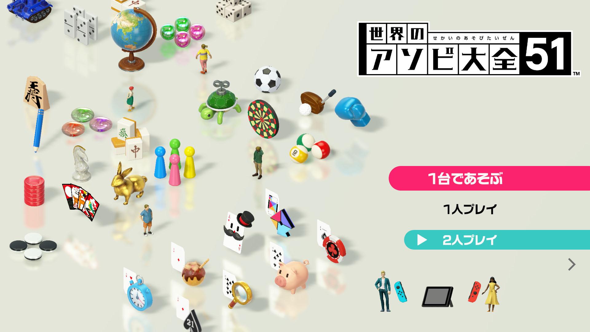 51 遊び 世界 スイッチ の 【親子で遊ぼう】世界のアソビ大全51(任天堂SWITCH)の魅力とおすすめゲーム3選!