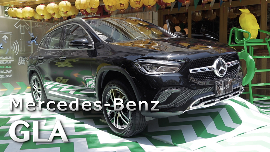 178萬元起 全新Mercedes-Benz GLA 豪華小休旅 正式上市