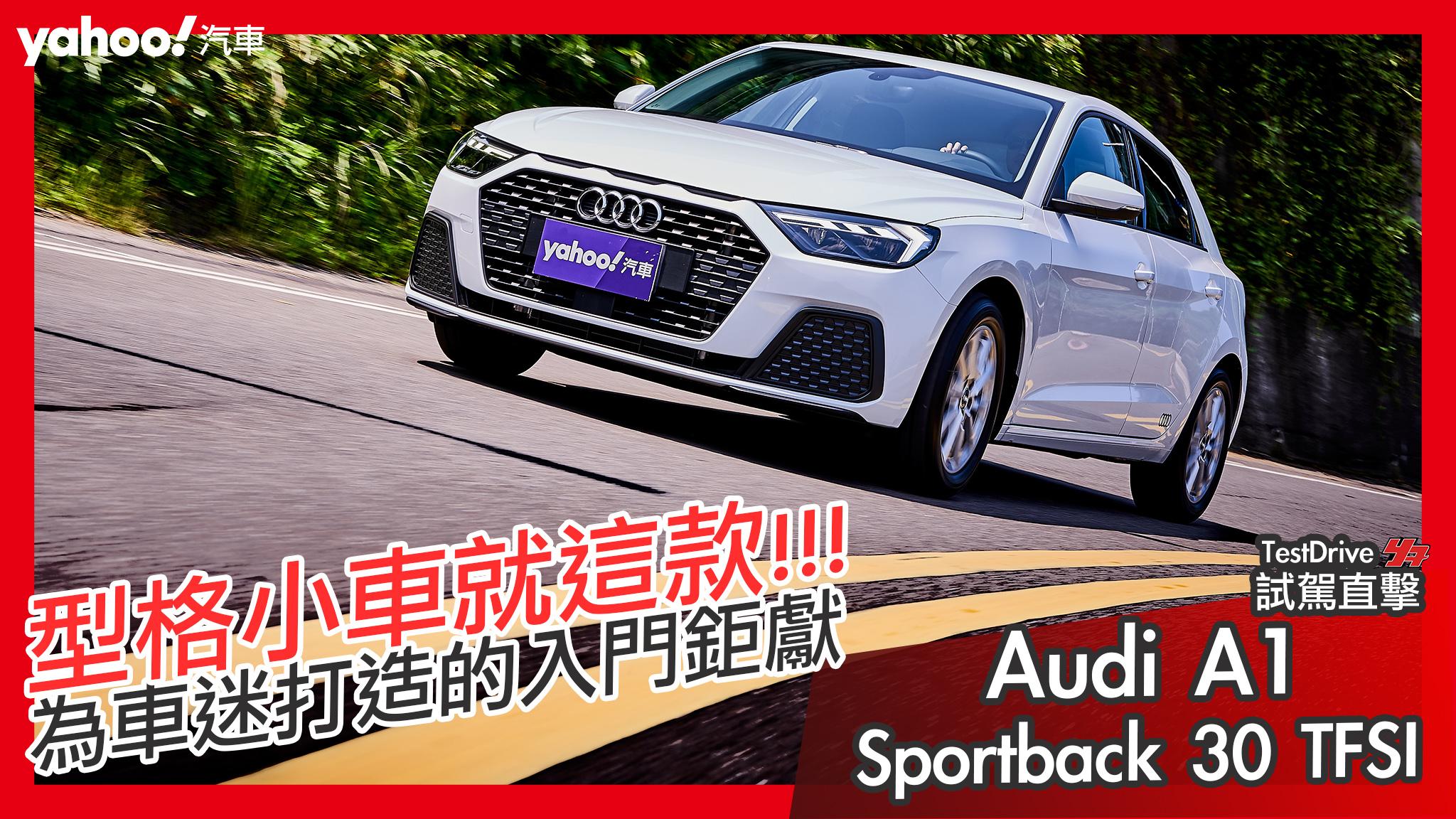 【試駕直擊】為車迷所打造的入門鉅獻!2020 Audi A1 Sportback 30 TFSI海灣試駕