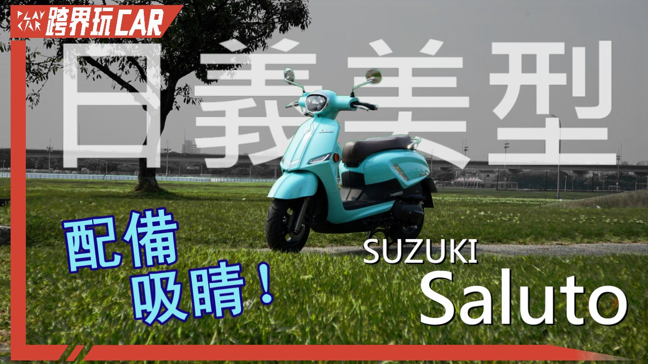 SUZUKI Saluto日義美作〈跨界玩Car〉